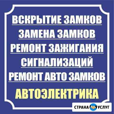 Вскрытие Дверей, Замена Замков, Ремонт Замков Калининград