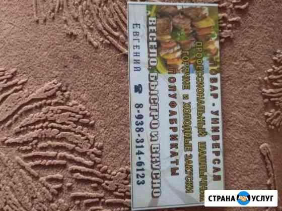 Вкусная еда на заказ Ставрополь