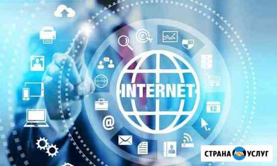 Безлимитный интернет В частные дома И офисы Сыктывкар