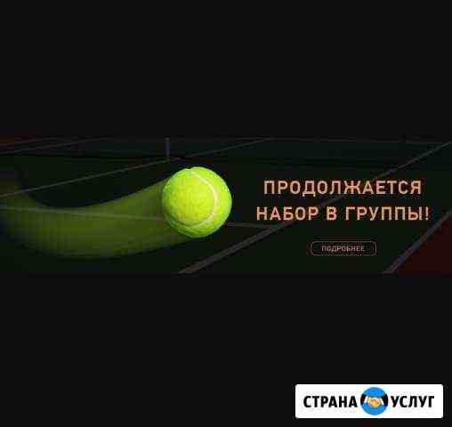Тренер по теннису Калуга