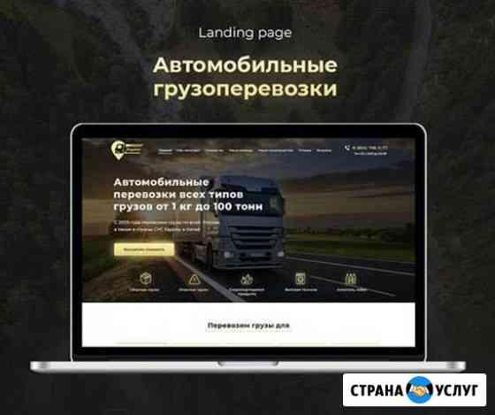 Сайт под ключ, дизайн сайта Сыктывкар
