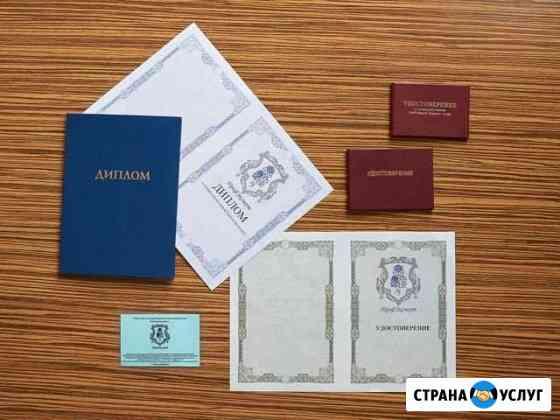 Обучение, курсы по рабочим профессиям Уссурийск