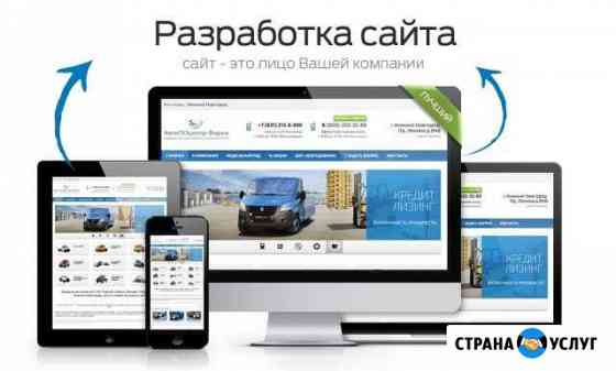 Создание сайтов в Астрахани. Директ в подарок Астрахань