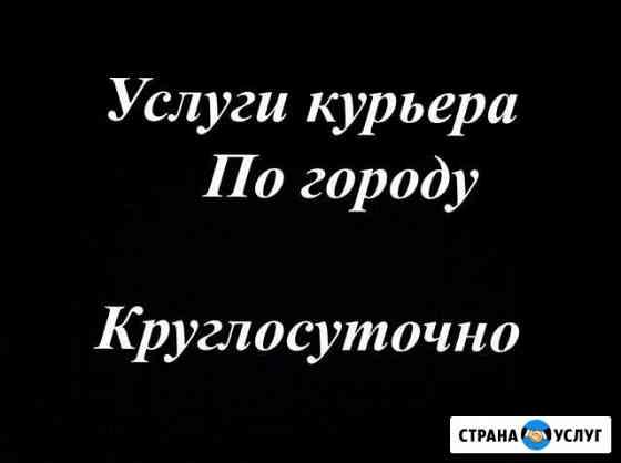 Услуги курьера по городу и краю Красноярск