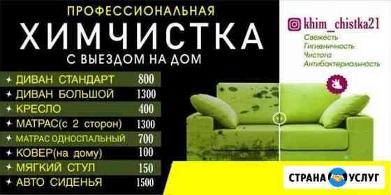 Химчистка мягкой мебели И ковров Канаш