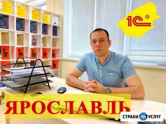 Программист 1С, Обновление баз Ярославль
