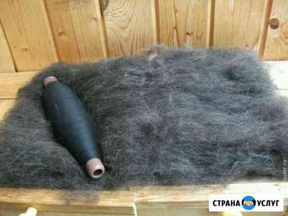 Прядение собачей,овечей шерсти Пермь