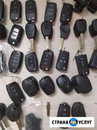 Изготовление Авто,Дом,Мото ключей.Расточка дилерск Самара
