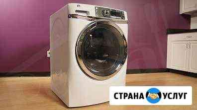 Ремонт стиральных машин Комсомольск-на-Амуре