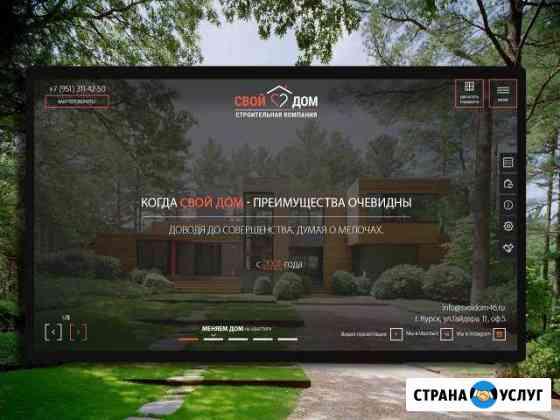 Создание и продвижение сайтов 14 лет опыта - SMM Брянск