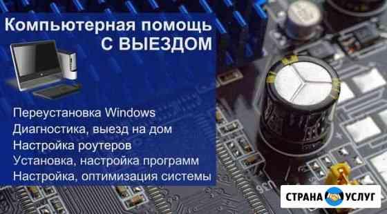 Ремонт компьютеров и ноутбуков. Частный мастер Волжский