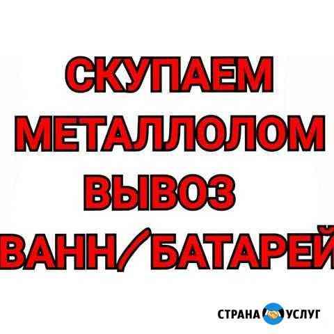 Скупаем металлолом. Скупаем ванны Омск