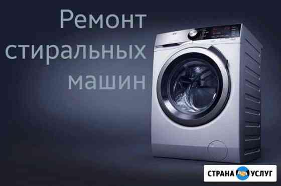 Ремонт стиральных машин Рузаевка Рузаевка