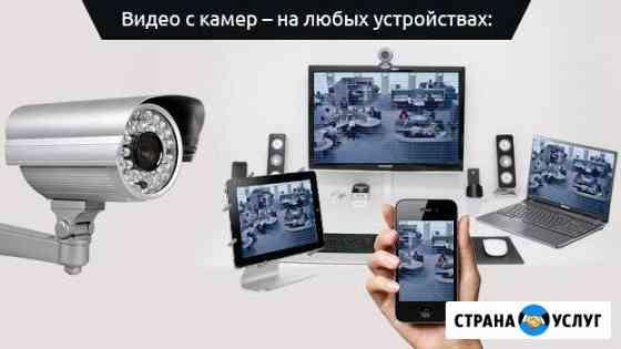 Видеонаблюдения, просмотр через интеренет, телефон Пермь