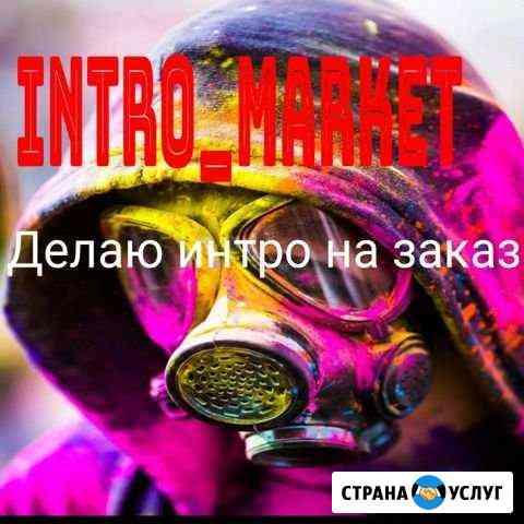 Интро на заказ Ростов-на-Дону