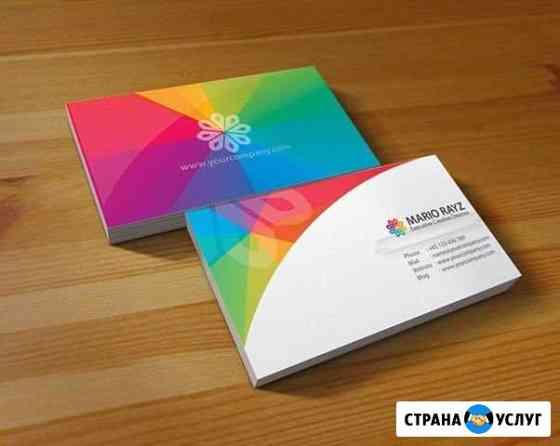Печать визиток/листовок Смоленск