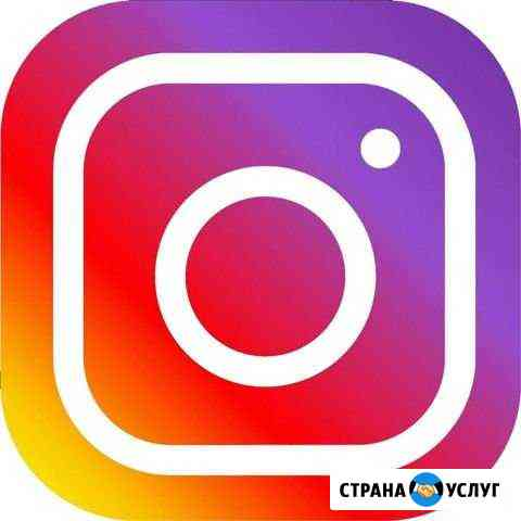 Доведу ваш Инстаграмм до совершенства Иваново