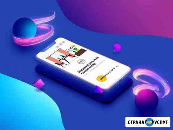Создание сайтов и не только Красноярск