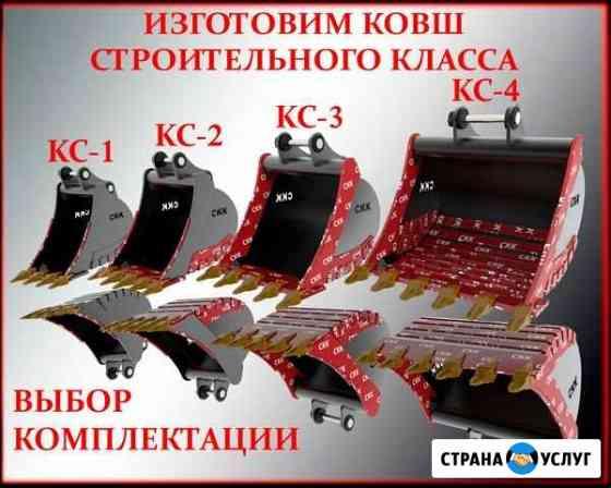 Ковш экскаватора/Ковш новый/Ремонт ковша/Резка чпу Тверь