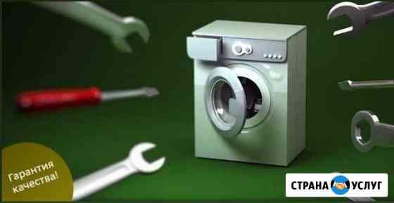 Срочный ремонт стиральных машин. Выезд в район Пенза