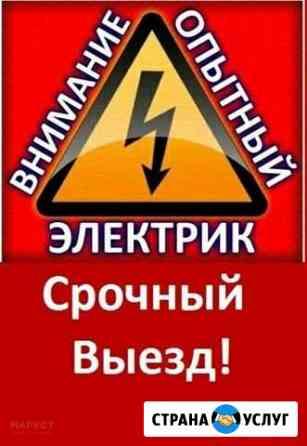 Электрик вызов на дом Иркутск