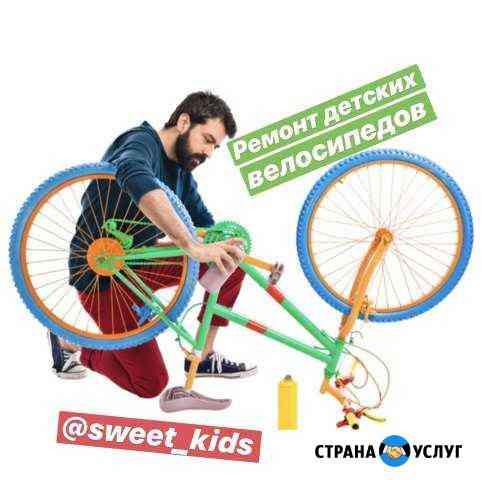 Ремонт детских велосипедов Казань