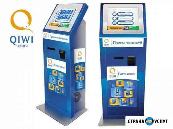 Установка и обслуживание платежных терминалов qiwi Санкт-Петербург
