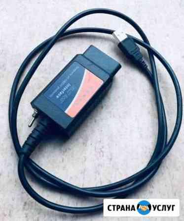 Диагностический адаптер ELM327 Трубчевск