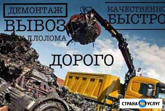 Вывоз металлолома Волгоград