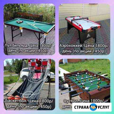 Прокат Аэрохоккея, Бильярда, Футбола, Баскетбола Белгород