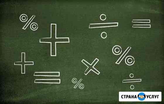 Репетитор по математике (подготовка к огэ, егэ) Курган