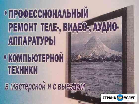 Профессиональный ремонт телевизоров Петропавловск-Камчатский