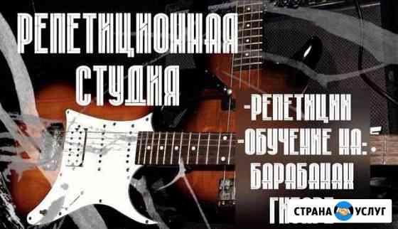 Репетиционная база. гитара, барабаны Рубцовск