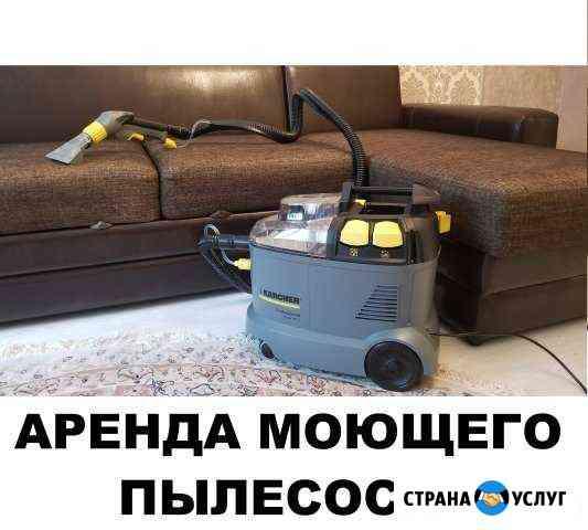 Химчистка мебели. Аренда оборудования karcher Тюмень