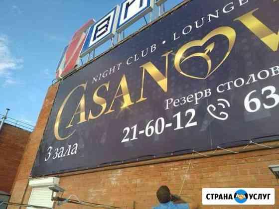 Баннера, вывески, наружная реклама, типография Тольятти
