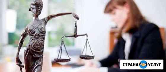 Юридическая помощь адвоката Курск