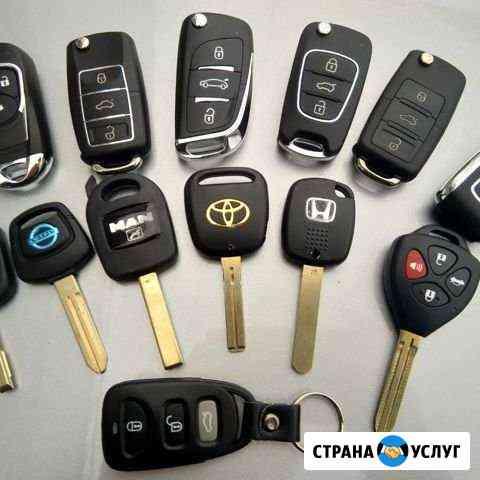 Изготовление, восстановление автомобильных ключей Крымск