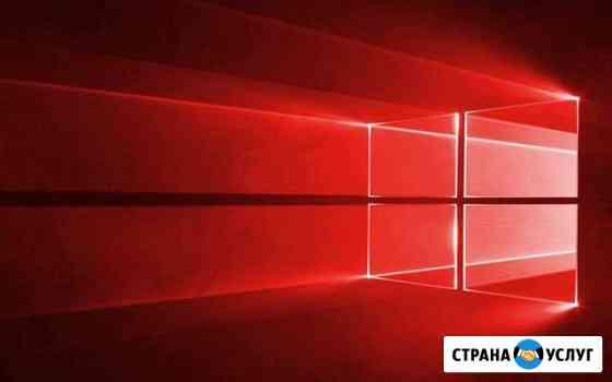 Компьютерная помощь(Иван) Новокузнецк