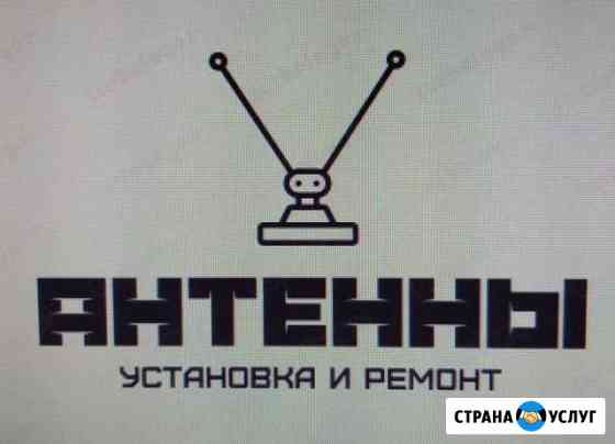 Ремонт/установка/подключение антенн Новосибирск