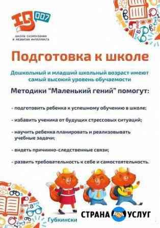 Школы скорочтения и развития интеллекта IQ007 Губкинский