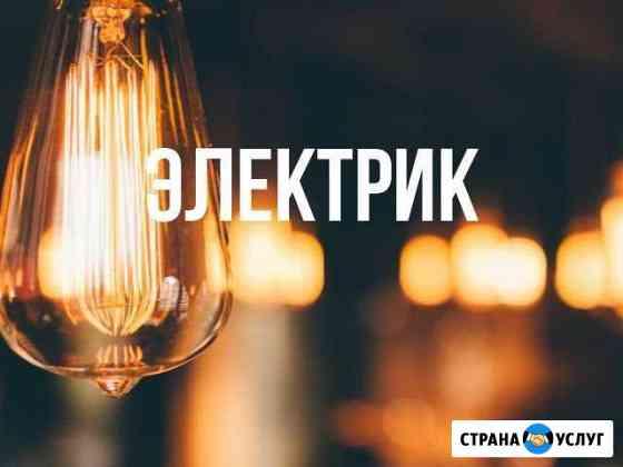 Электрик Волгоград