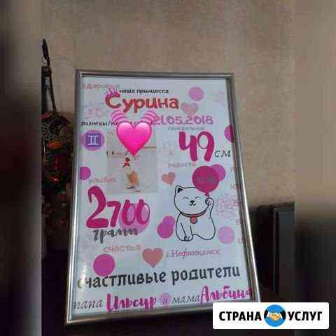 НефтекамскДелаю постеры с Вашими фотографиями Нефтекамск
