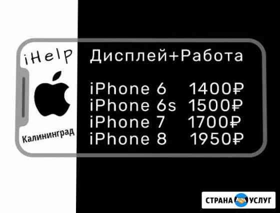 Ремонт iPhone. Замена дисплеев/Акб/и прочее с выез Калининград