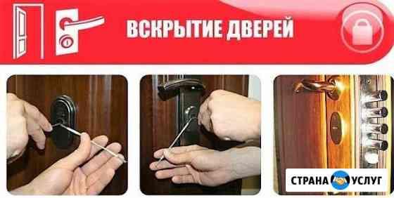 Аварийное вскрытие квартир, авто, гаражей, сейфов Челябинск