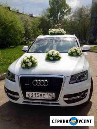 Прокат украшений на свадебную машину Кемерово