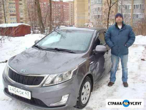 Инструктор по вождению Кирово-Чепецк