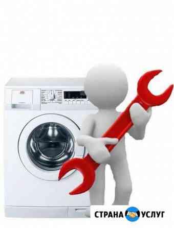 Ремонт стиральных машин Баксан