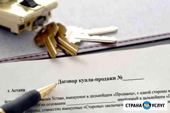 Составлю договор купли-продажи, аренды, поставки Курск