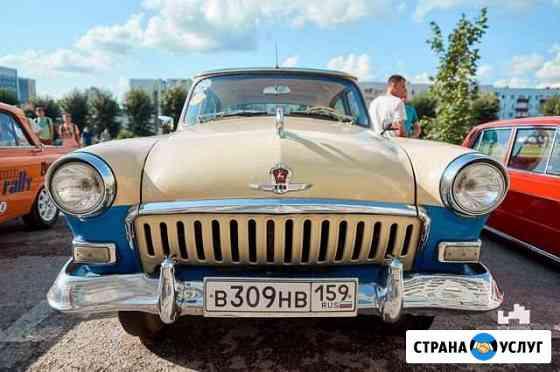 Ретро авто аренда Пермь