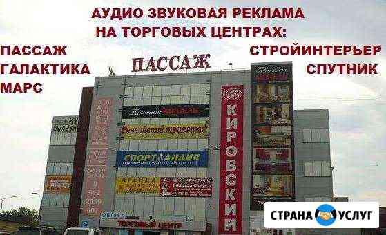 Аудиозвуковая реклама на Торговых центрах Первоуральск
